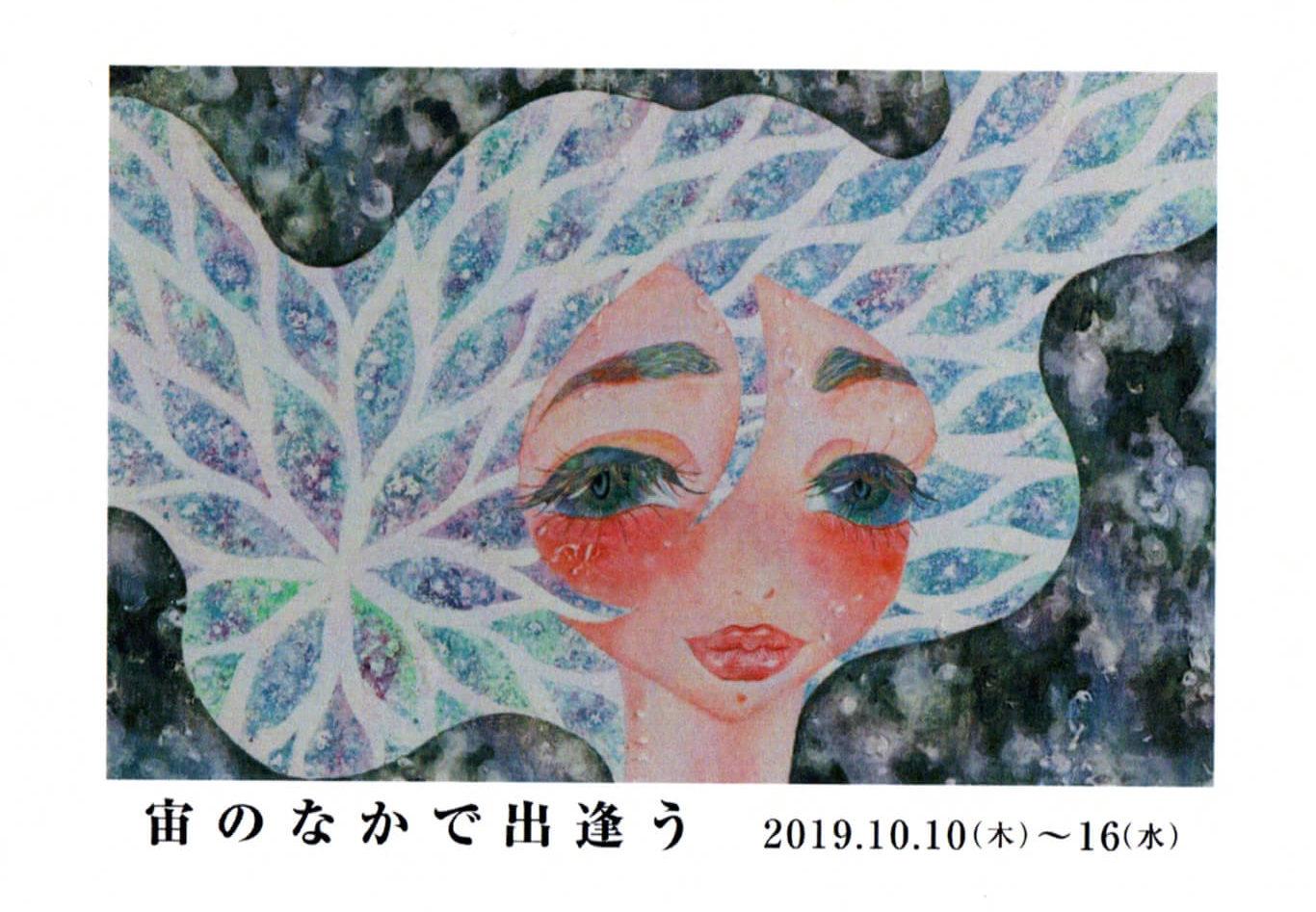 410g-201910-たしまゆみ-個展