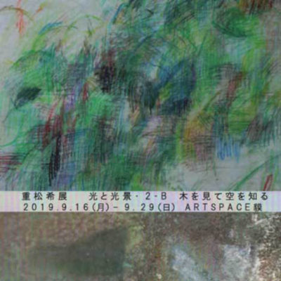 baku-201909-重松 希-展