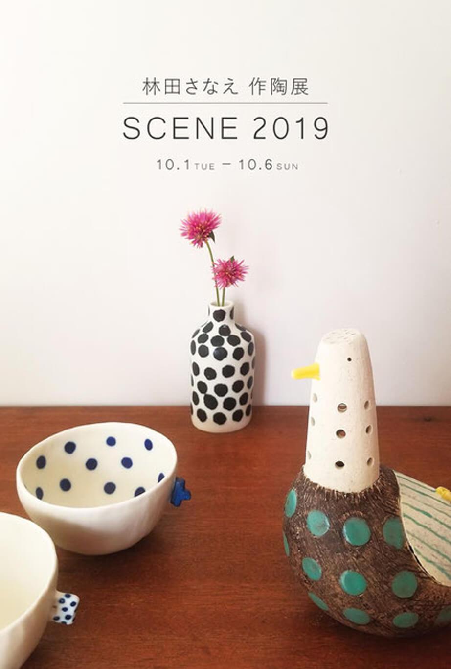 enlc-201910-林田さなえ-展覧会