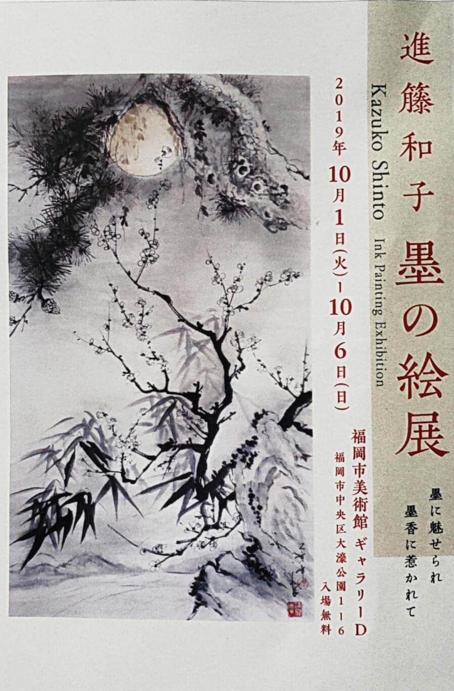 fam-201910-進籐和子-展覧会