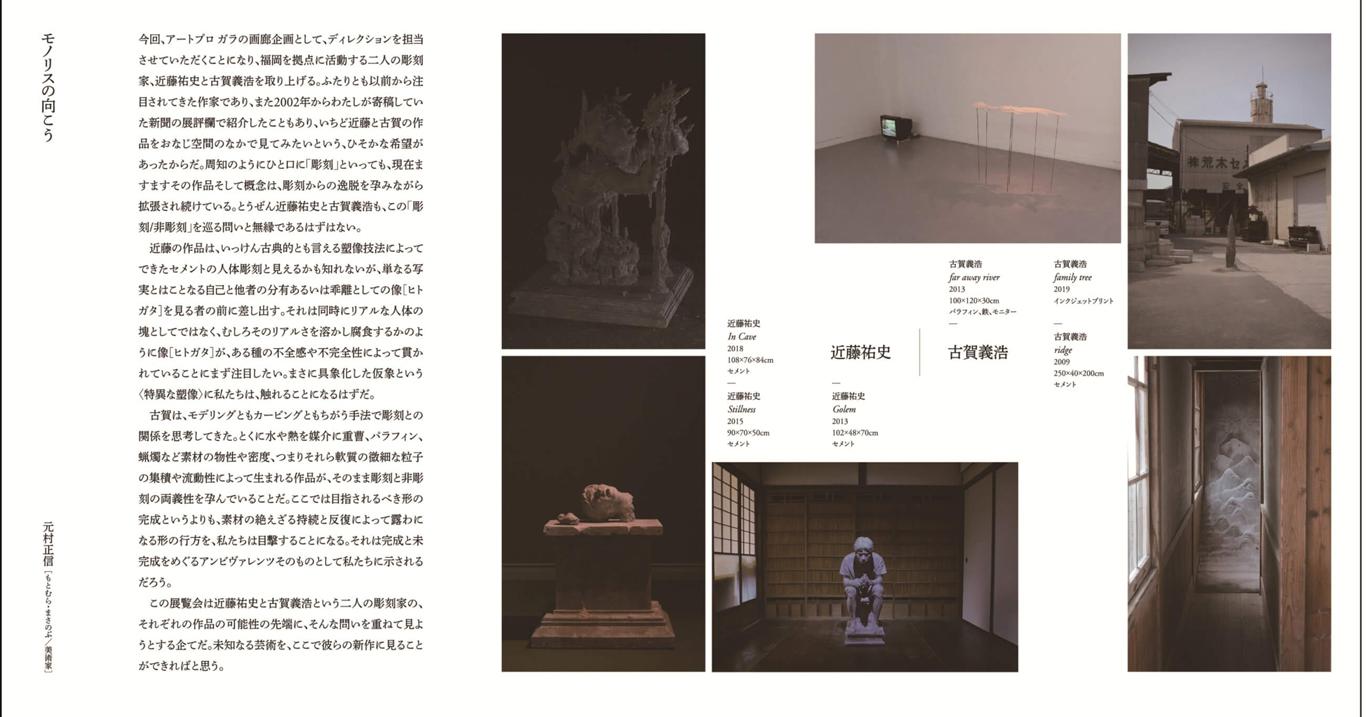 gala-20190-近藤祐史 古賀義浩-展覧会1