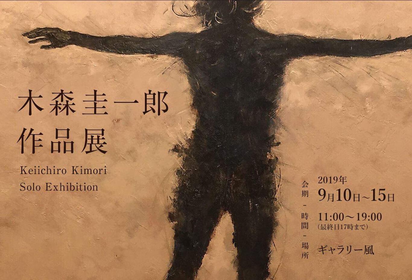 kaze-201909-木森圭一郎-展覧会1