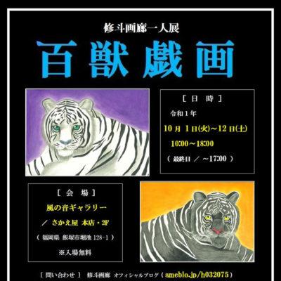kazenooto-201910-修斗画廊一人展1