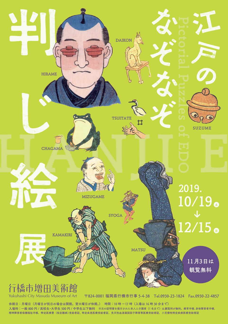 masuda-201910-江戸のなぞなぞ判じ絵展