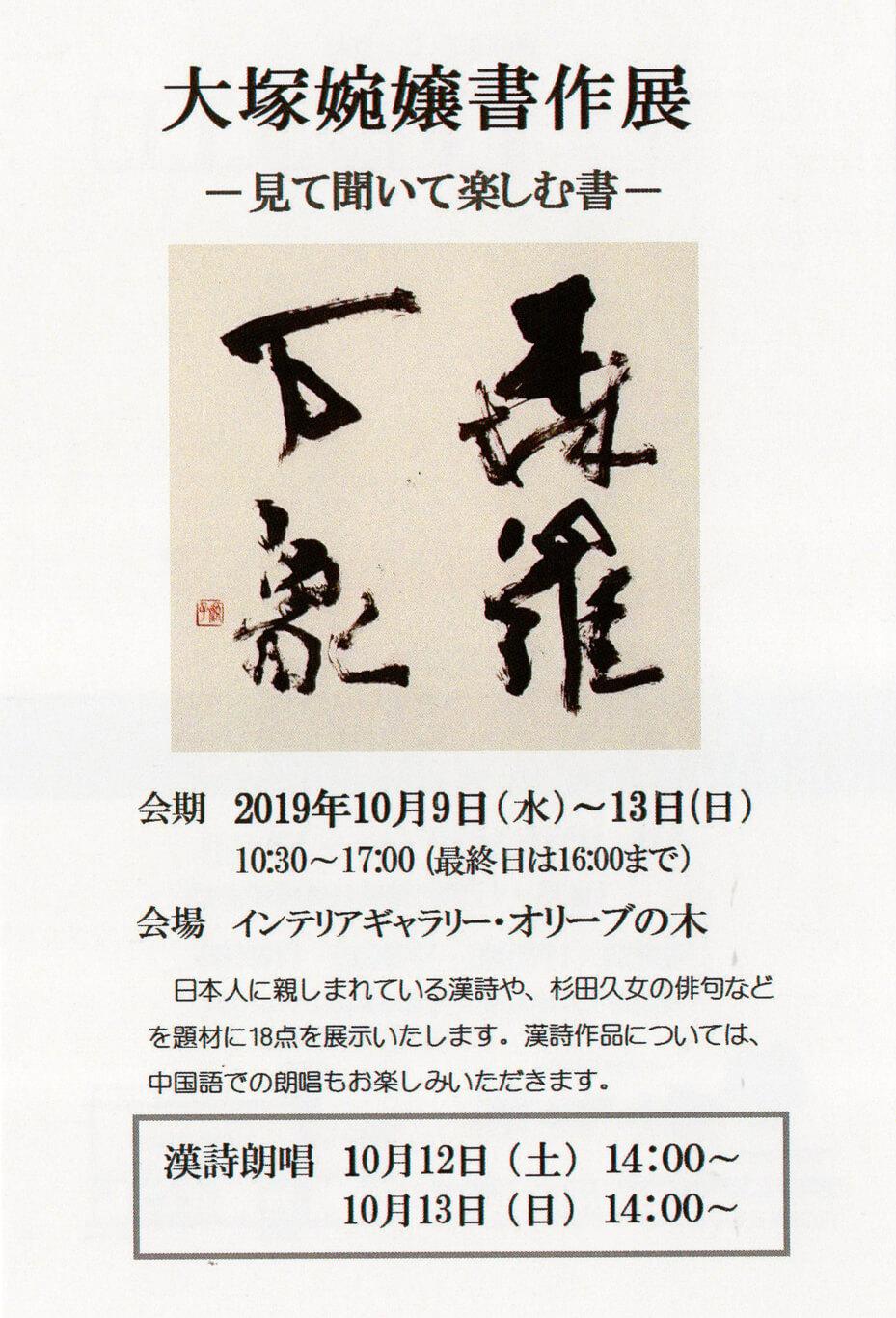 olive-201910-大塚婉嬢書作展