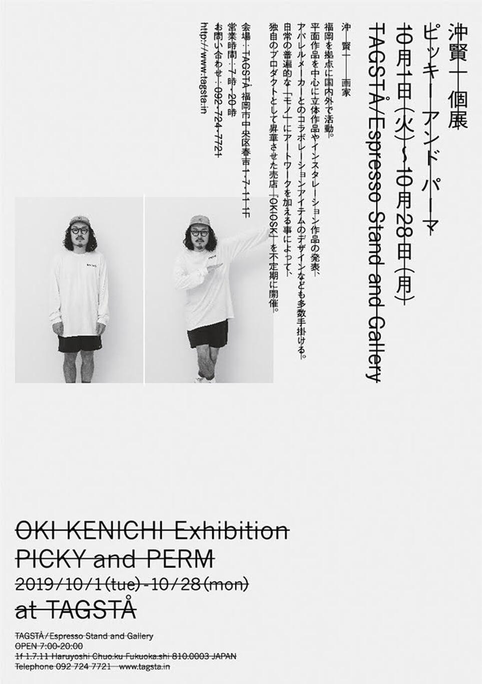 tagsta-201910-Oki Kenichi-個展2