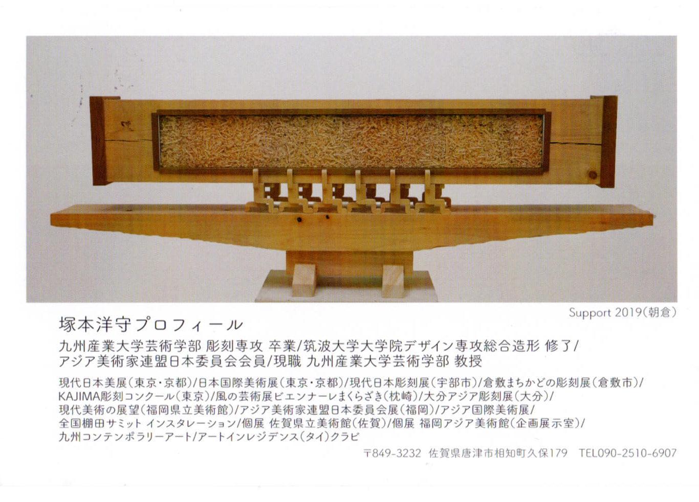 toile-201909-塚本洋守-展覧会