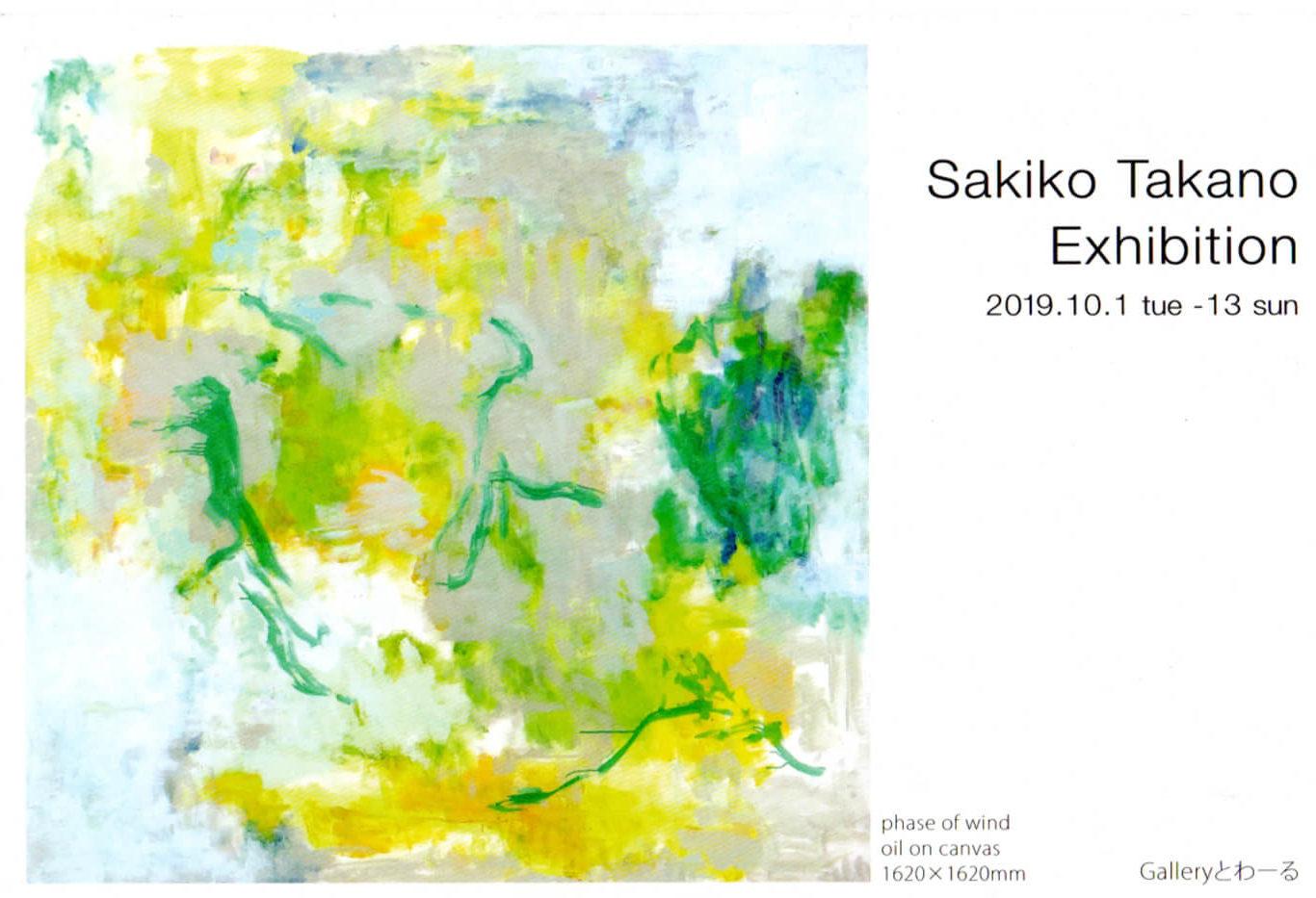 toile-201910-高野向子-展覧会