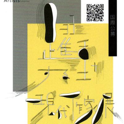 toram-201911-現代作家展