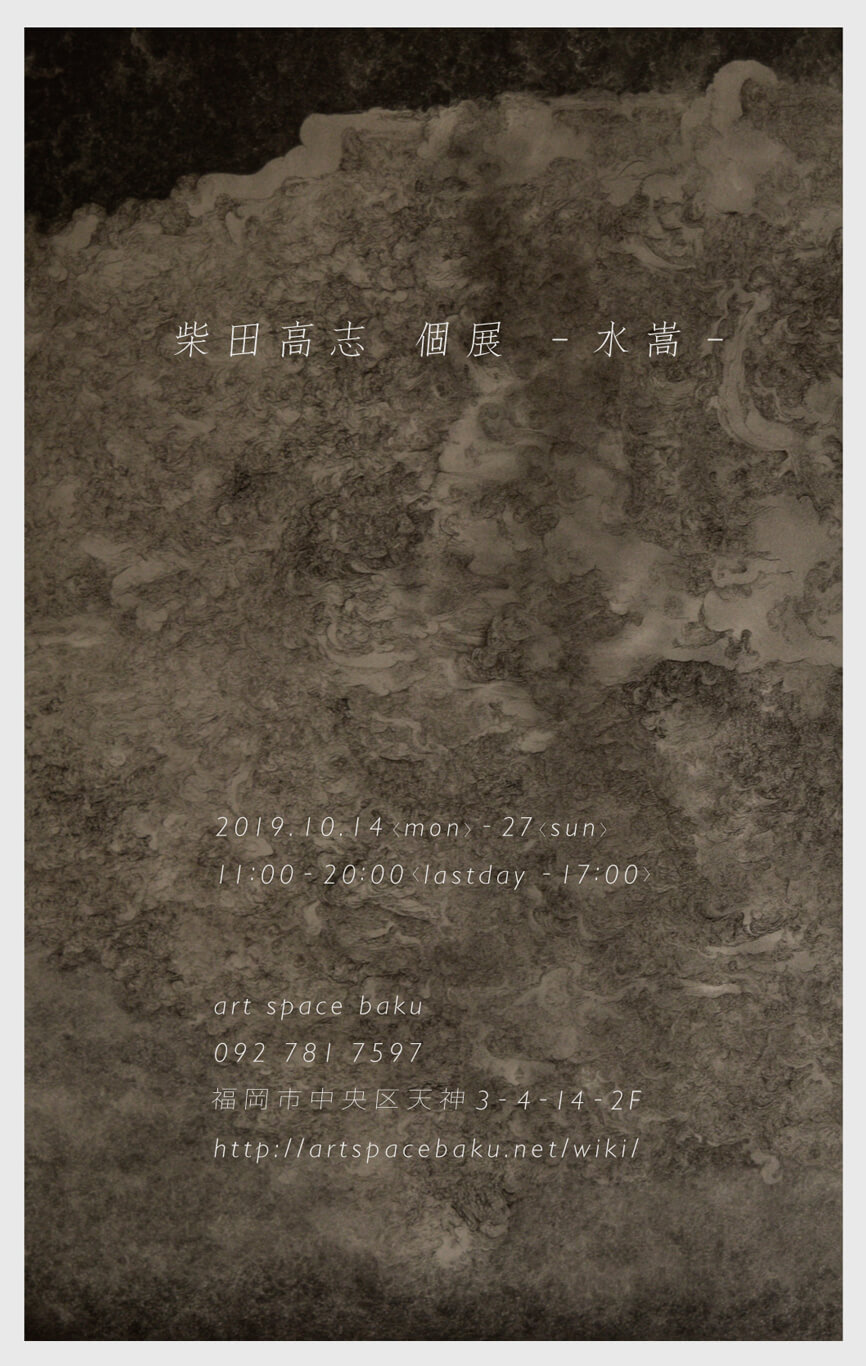 baku-201910-柴田高志 個展
