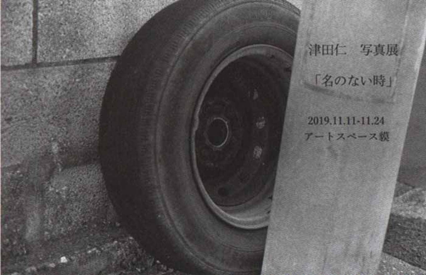 baku-201911-津田仁-写真展