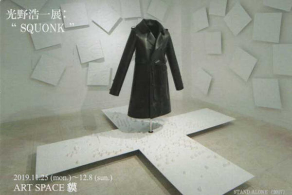 baku-201911-光野浩一-展覧会
