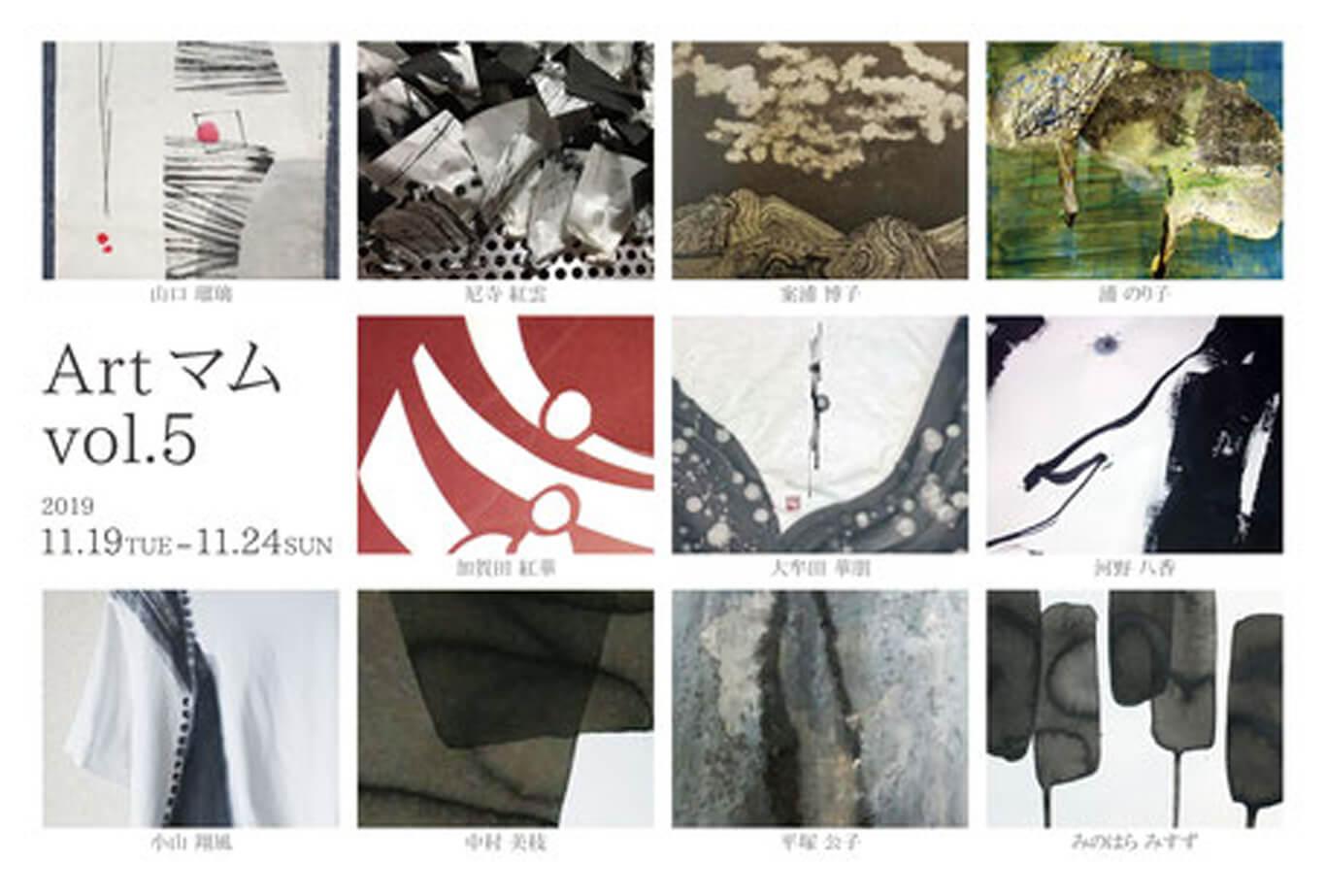 enlc-201911-Art マム-展覧会