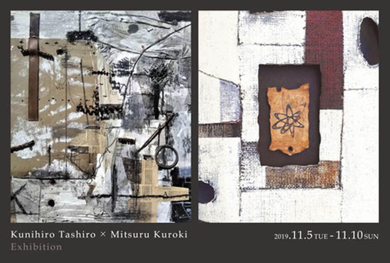 enlc-201911-田代国浩 くろきみつる 2人展