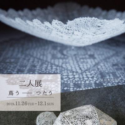 enlc-201911-蔦う-二人展