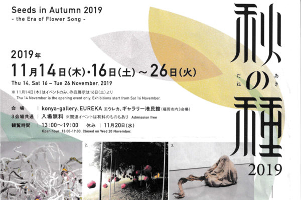 eureka-201911-秋の種