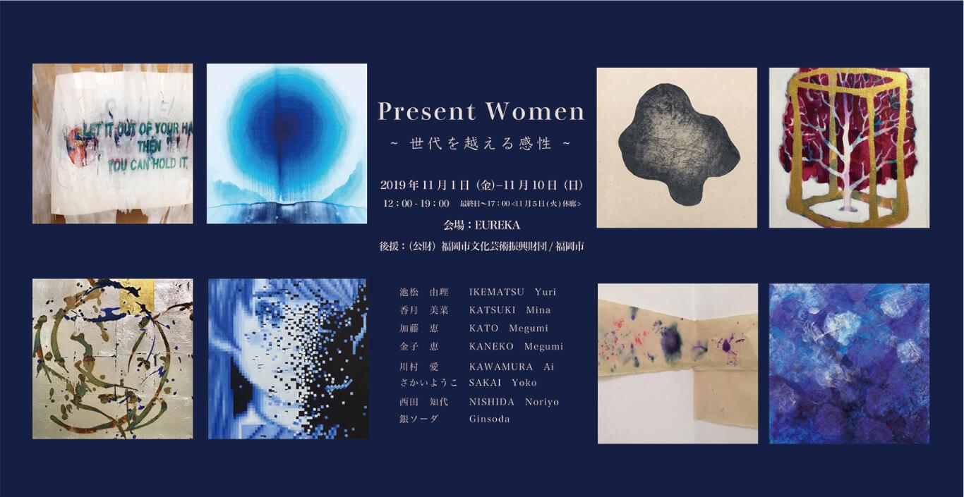 eureka-201911-Present Women