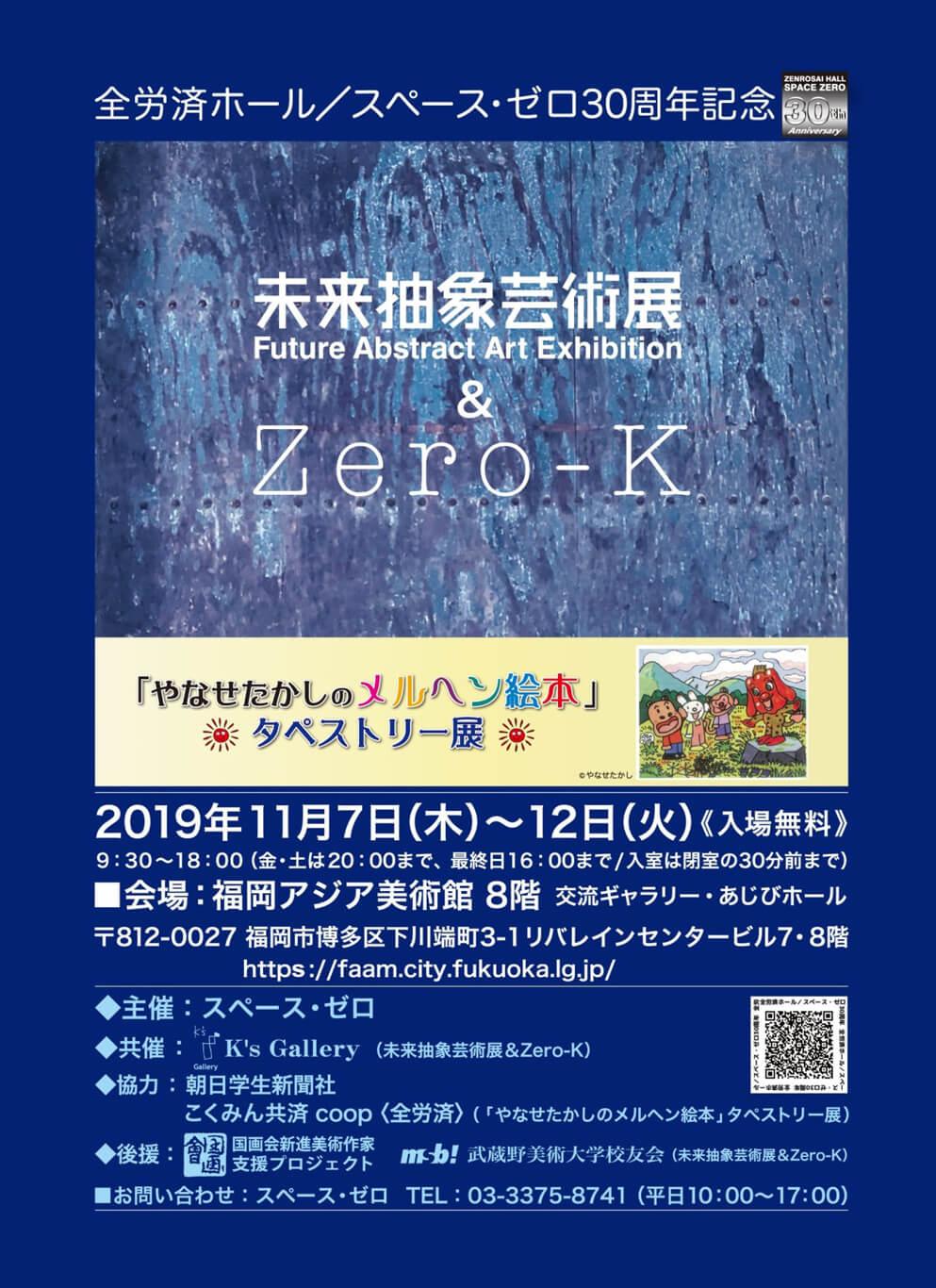 faam-201910-未来抽象芸術展1