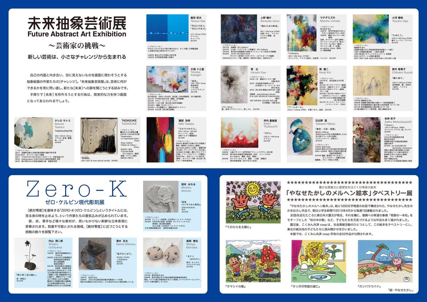 faam-201910-未来抽象芸術展2
