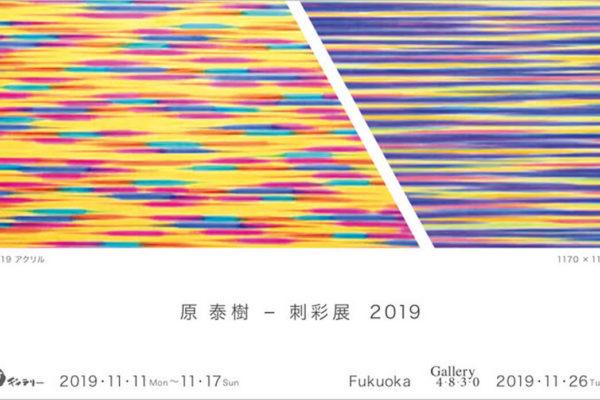 4830g-201911-原泰樹-展覧会