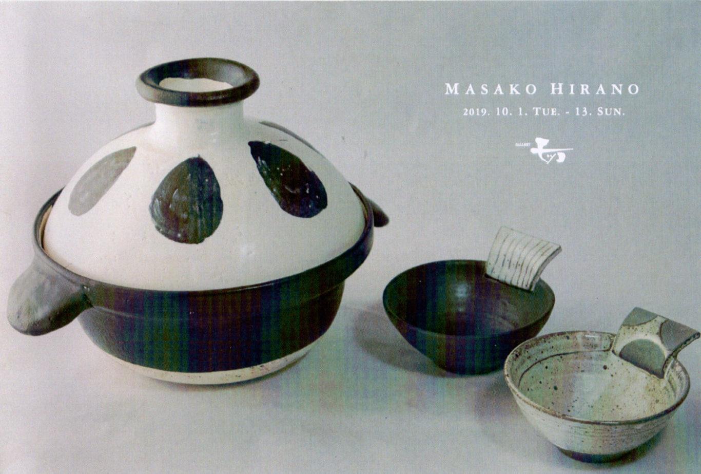 mocco-201910-平野聖子-展覧会