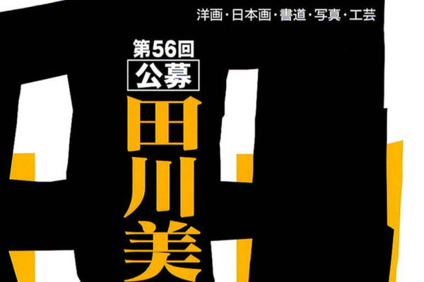tagawa-201910-洋画工芸-公募展