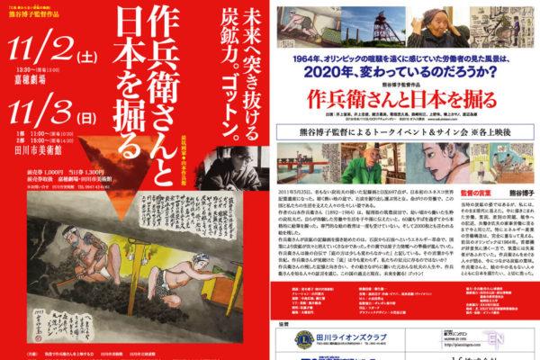 tagawa-201911-作兵衛さんと日本を掘る
