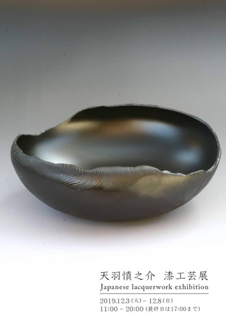 enlc-201912-天羽慎之介-展覧会