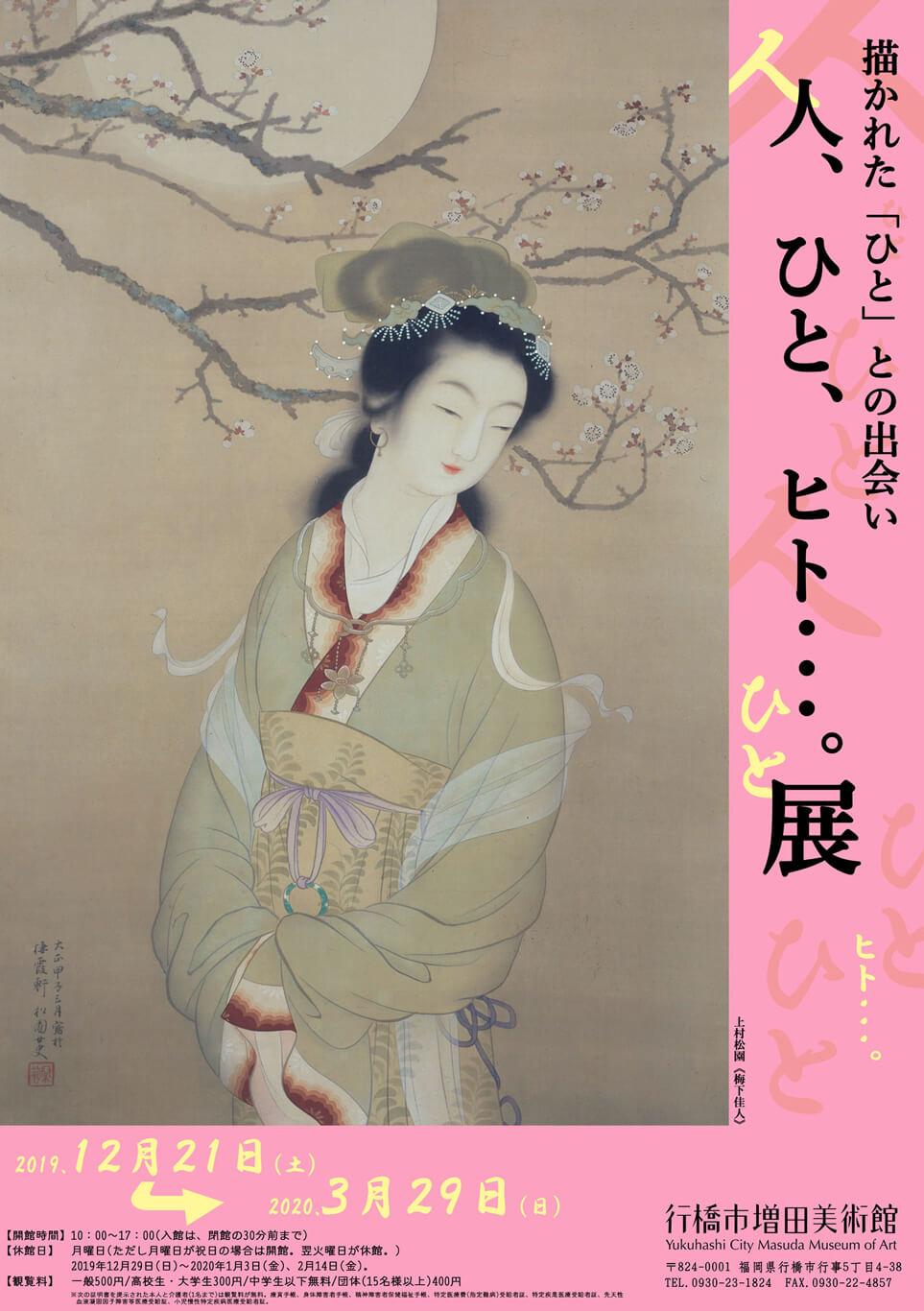 masuda-201912-人、ひと、ヒト…。展1
