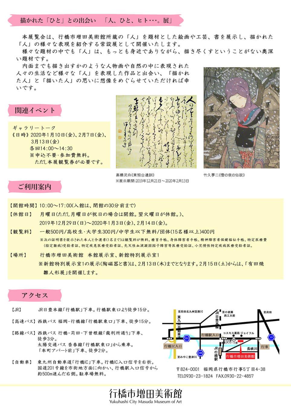 masuda-201912-人、ひと、ヒト…。展2