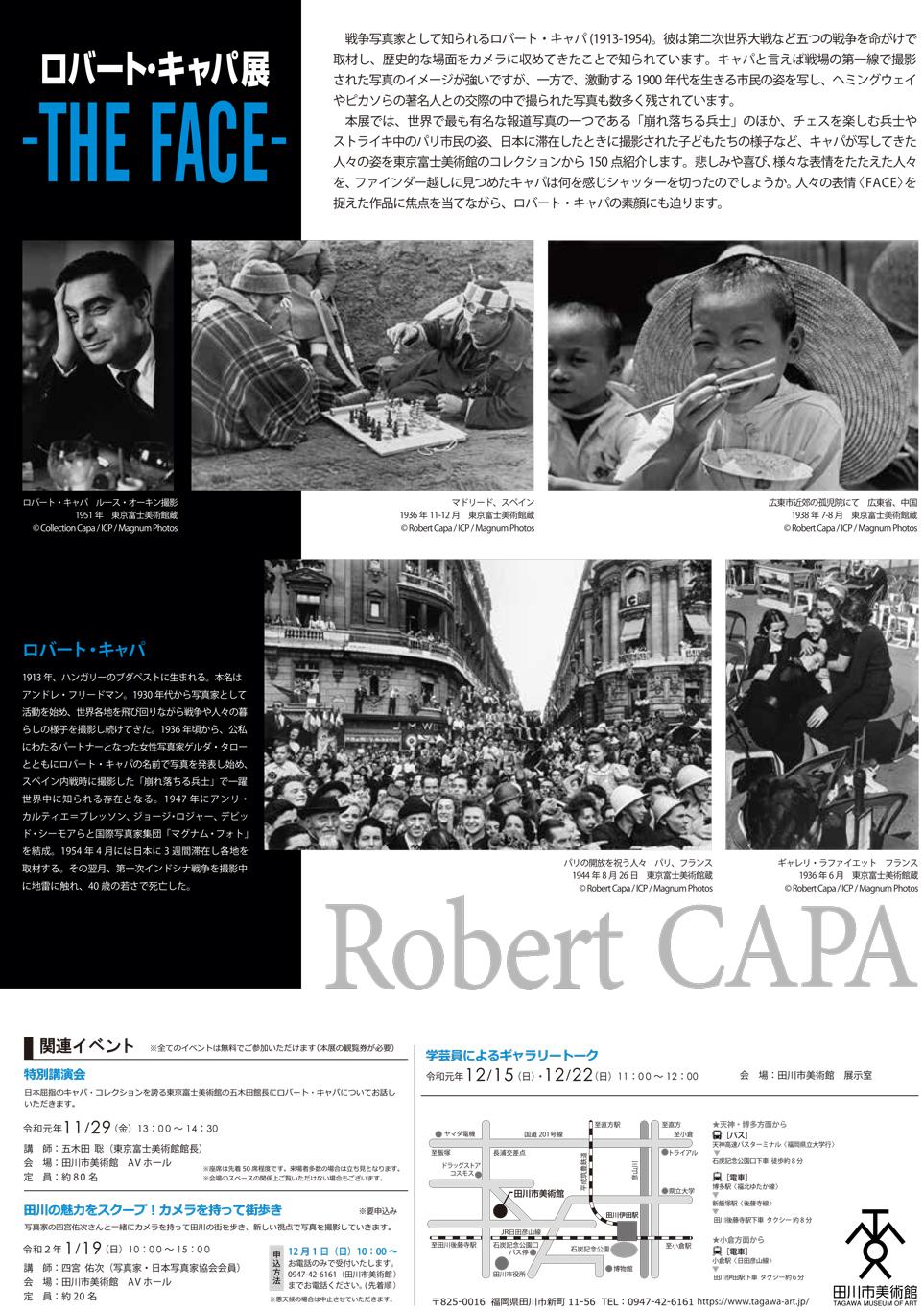 tagawa-201911-robert capa-展覧会2