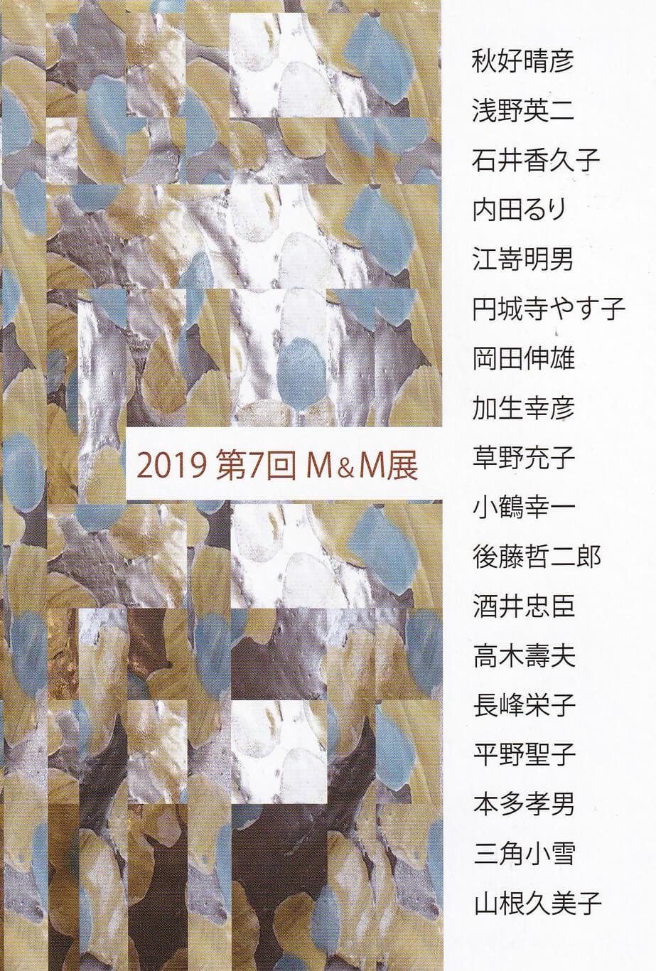 toile-201911-M&M展