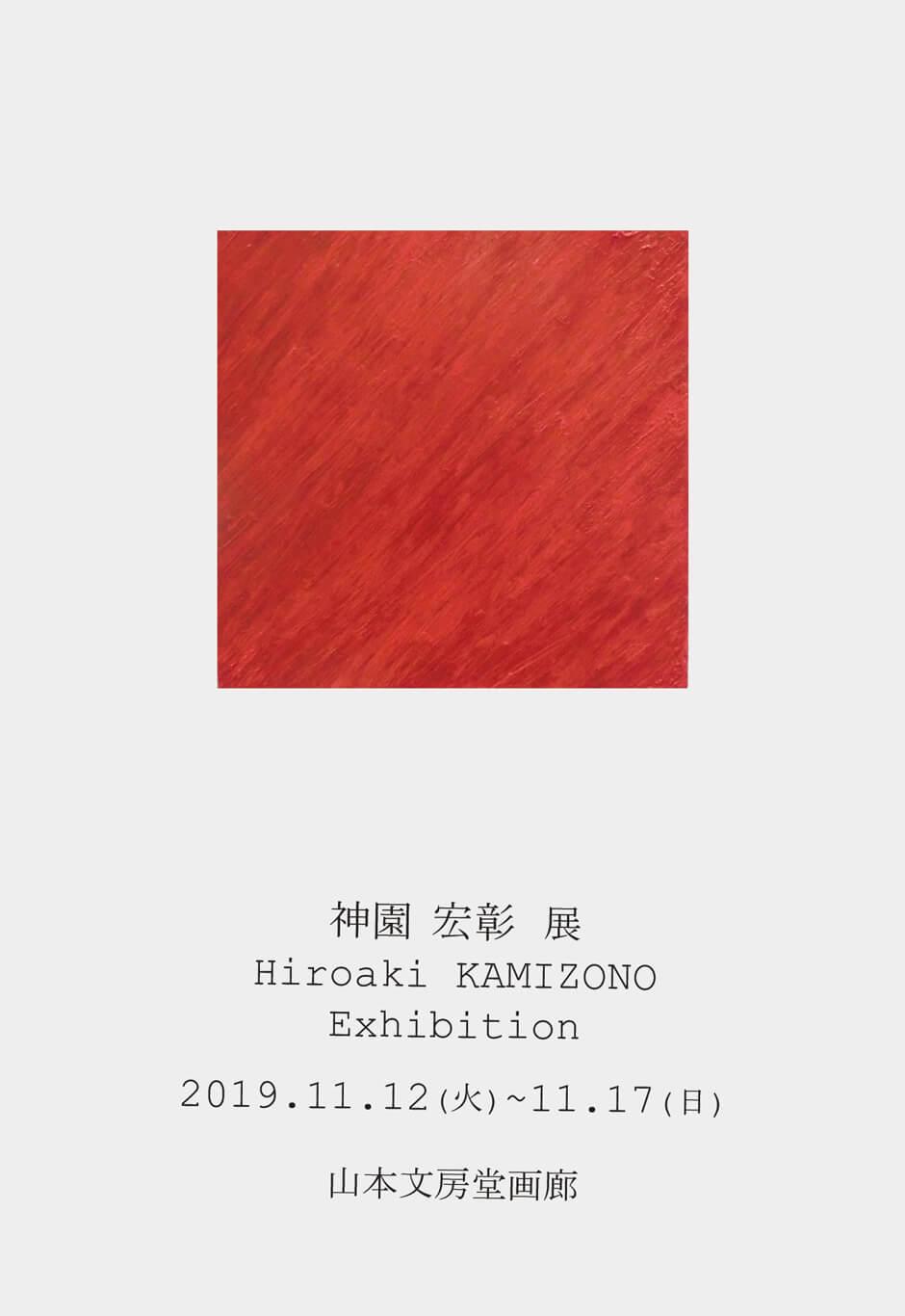 yamambum-201911-神園宏彰 展