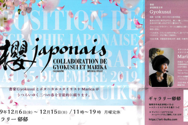 ikuiku-201912-櫻 aponaise