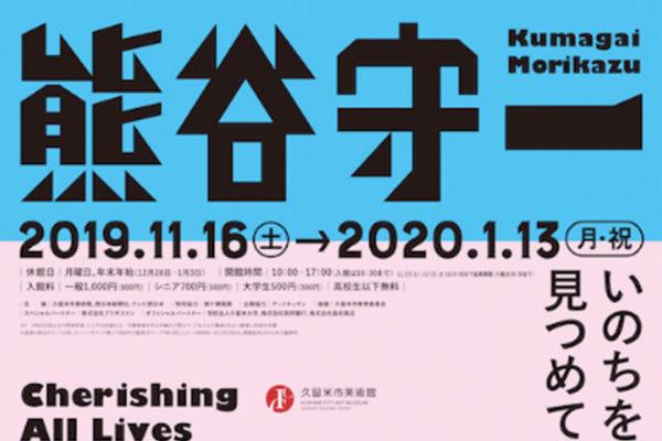 kcam-201911-熊谷守一-展覧会