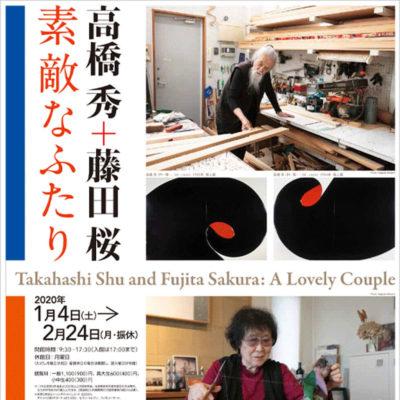 kmma-202001-高橋 秀-藤田 桜-展覧会