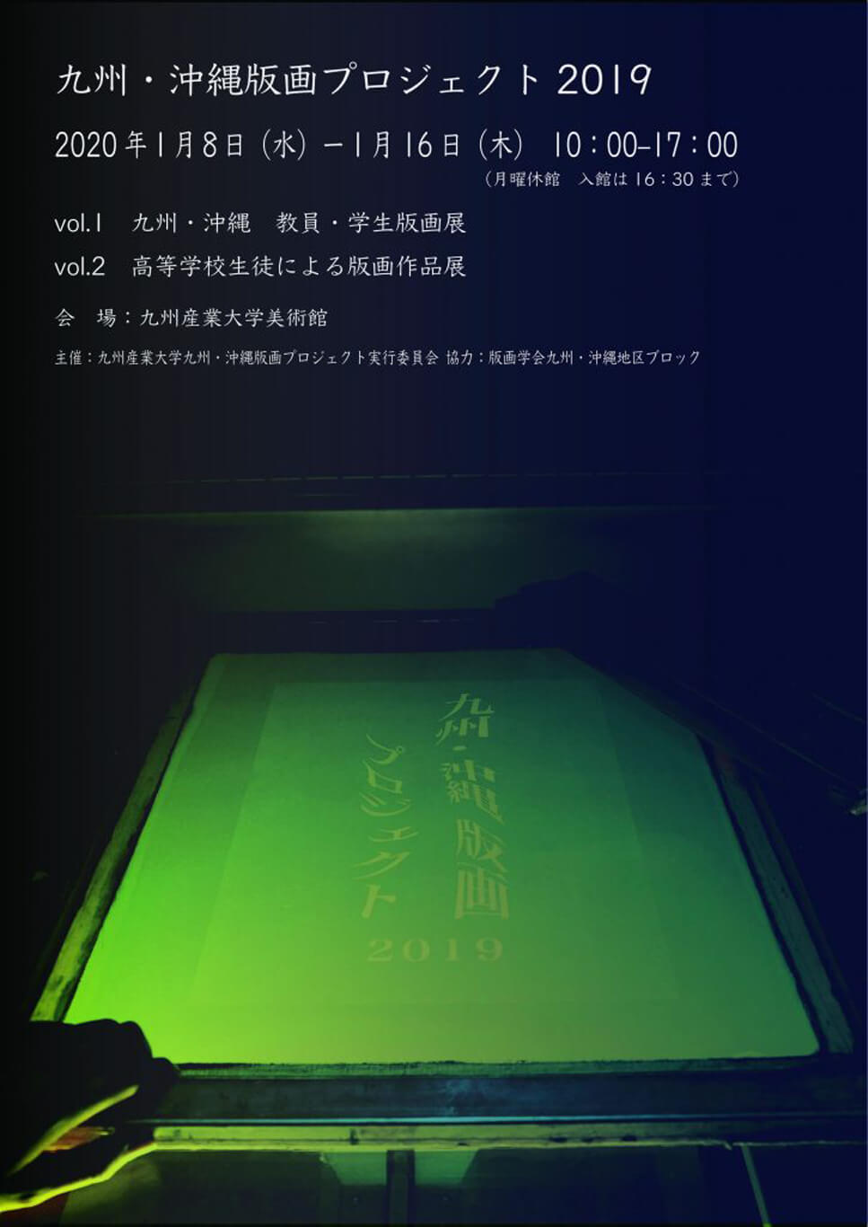 mksu-202001-九州・沖縄版画プロジェクト2019