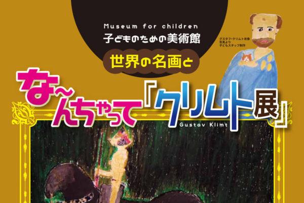ntam-202001-な〜んちゃってクリムト展1