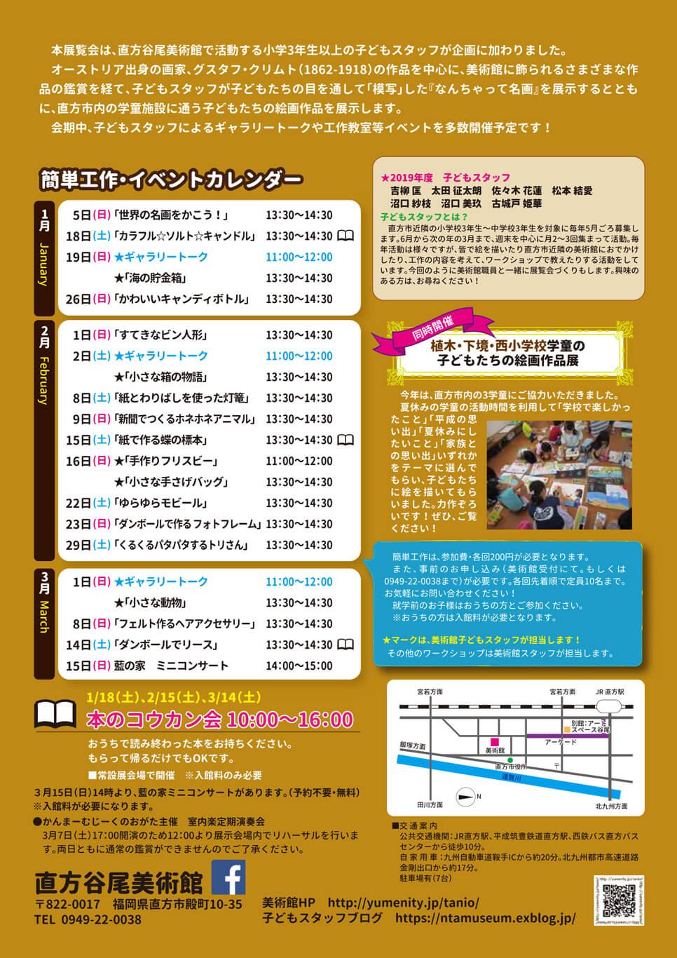 ntam-202001-な〜んちゃってクリムト展2