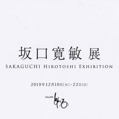 toile-201912-坂口 寛敏-展覧会