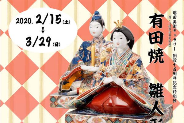 masuda-202002-有田焼 雛人形展