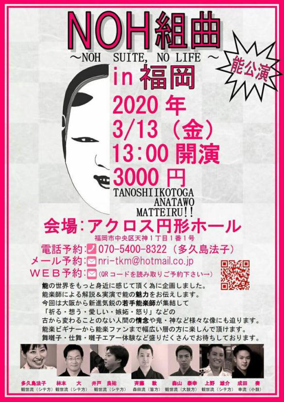 across-202003-NOH組曲 福岡公演