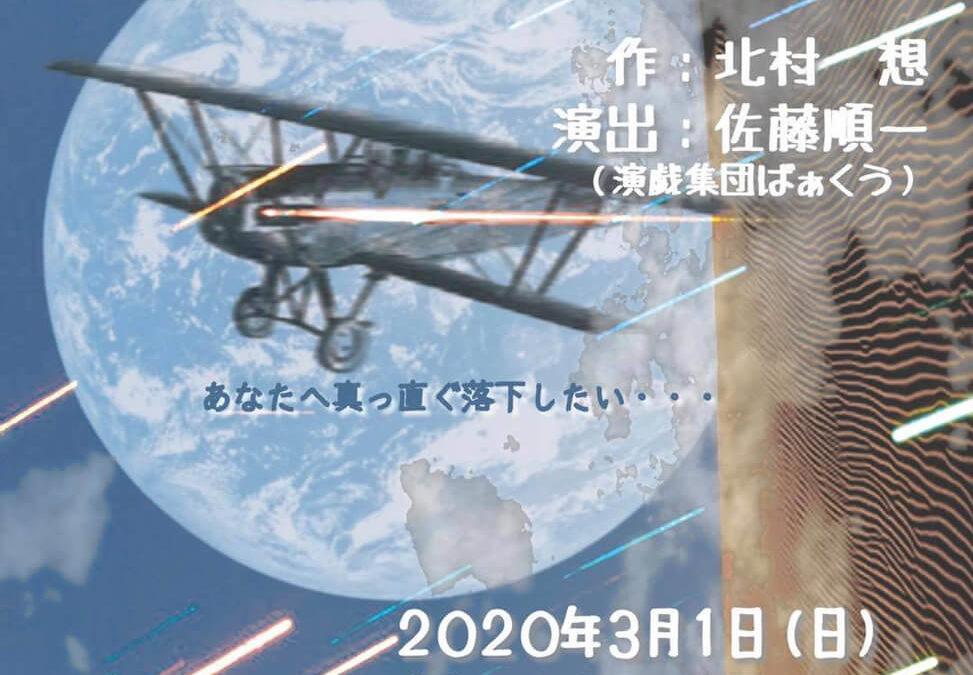 giga-202003-砂と星のあいだに02