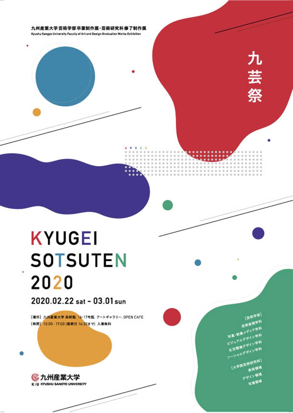 mksu-202002-九芸祭