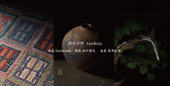 shimaz-202002-刻の手間01