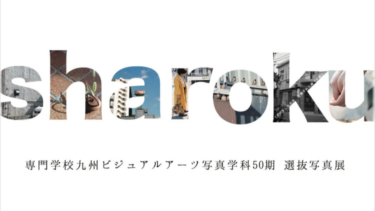 tetra-202002-専門学校九州ビジュアルアーツ写真学科50期 選抜写真展
