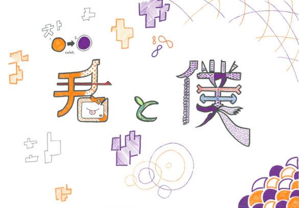 tetra-202003-金昌和 個展