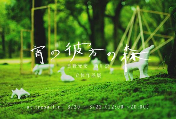 tresallir-202003-立体作品展