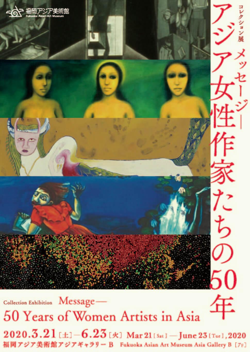faam-202003-メッセージ―アジア女性作家たちの50年