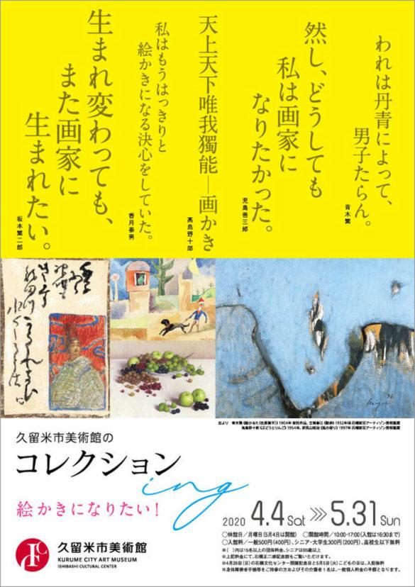 kcam-202004-久留米市美術館のコレクションing